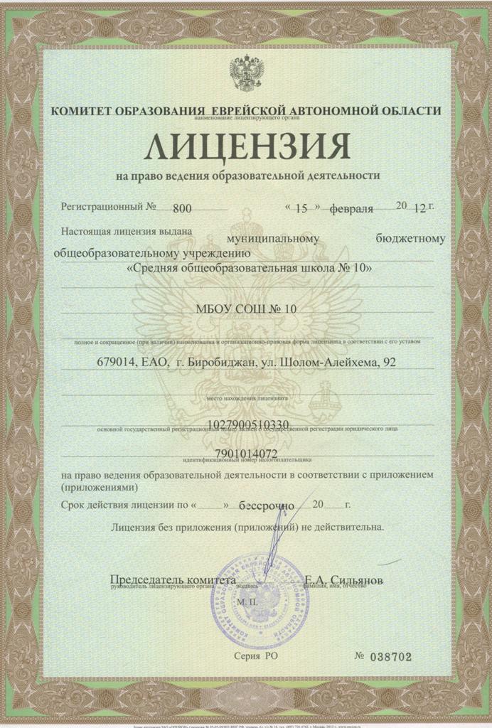 licenzia2012